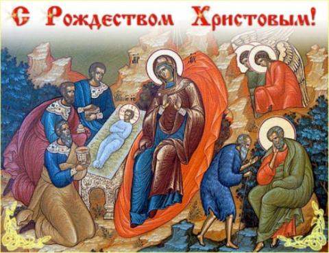 С РОЖДЕСТВОМ ХРИСТОВЫМ, СТРАННИКИ!