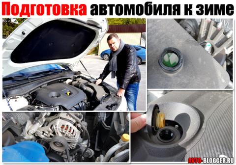 Подготовка автомобиля к зиме…