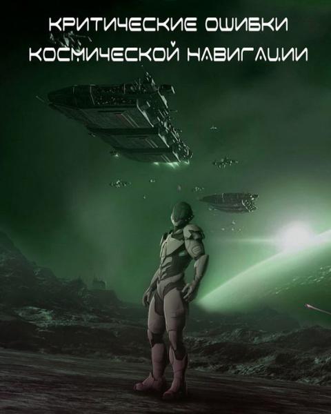 Критические ошибки космической навигации