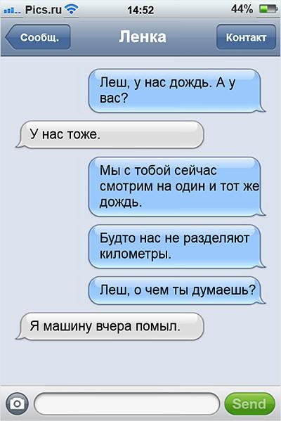 19 ну очень смешных SMS моло…