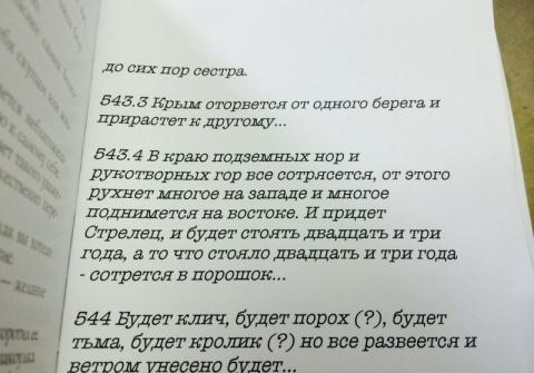Пророчество Ванги о Крыме сбылось, о Донецке сбывается!…