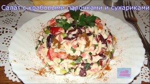 Хрустящий салат с крабовыми …