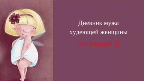 Дневник мужа худеющей женщины