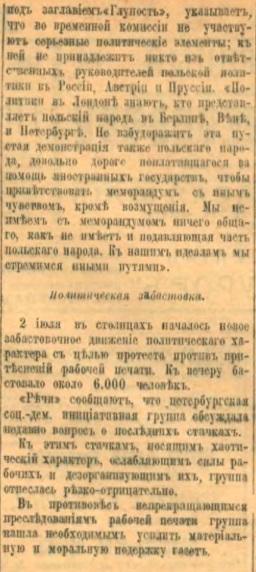 Этот день 100 лет назад. 22 (09) июля 1913 года