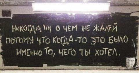 Веселые надписи))