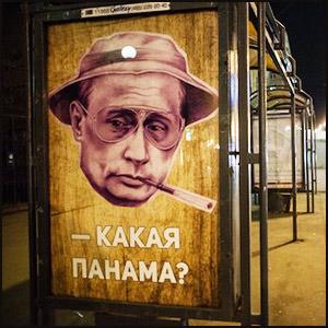 Офшоры Путина: как разводят хомячков