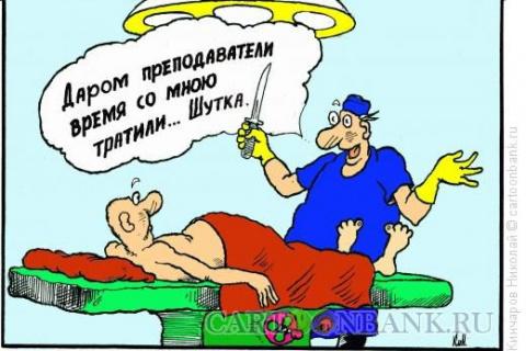 МЕДИЦИНСКИЙ АНЕКДОТ С