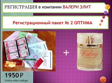 Регистрационный пакет Оптима компании Валери Элит для тех, кто хочет попробовать бизнес с компанией