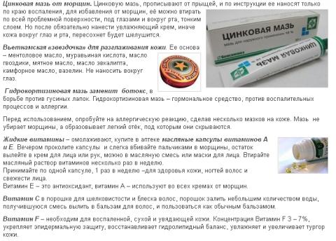 Аптечные препараты для омоложения