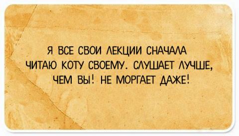 ПРЕПОДАВАТЕЛИ РУЛЯТ...)))