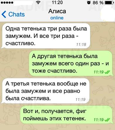 СМС от сильных и независимых женщин. С чувством юмора, канешн — а куда без него?!