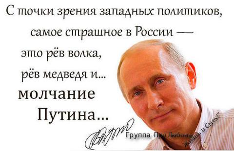 Путин - секрет человеческой …