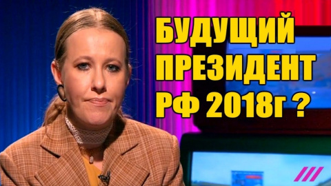 Ксению Собчак в президенты России