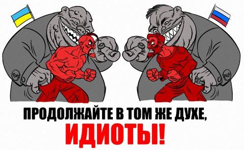 Народ злорадствует над Украи…