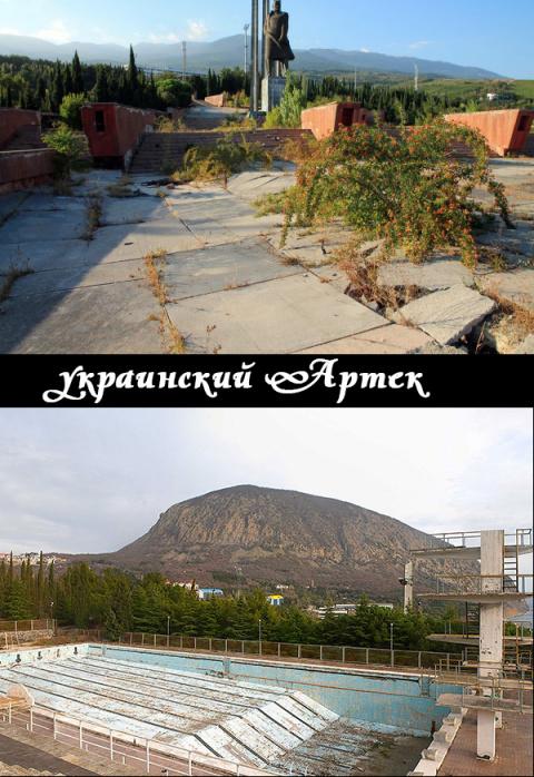 Украинский и русский «Артек»…