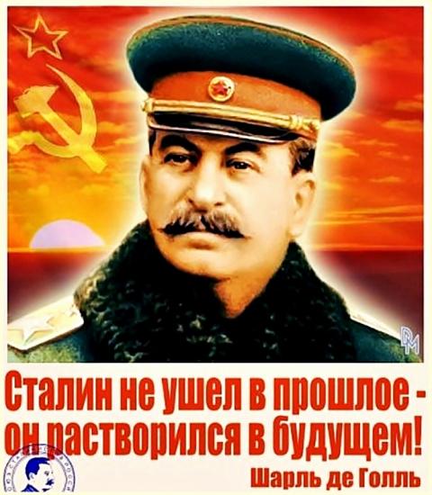 Максим Шевченко: Сталин – это Сталин. Его из истории выкинуть нельзя.