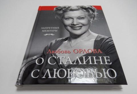 О Сталине с «китайской» Любовью