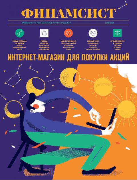 Истории женщин трейдеров российского фондового рынка