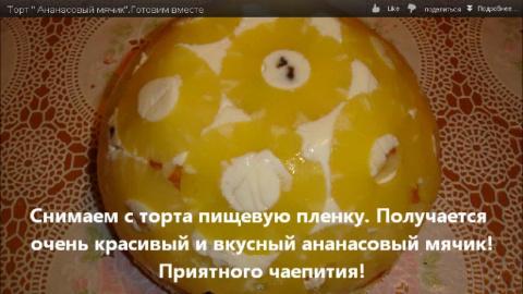 """Торт """"Ананасовый мячик""""! Такой интересный! С видео.."""