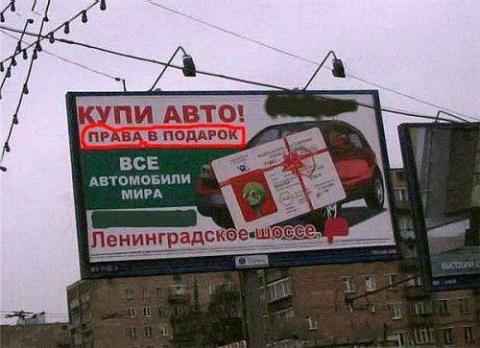 Беспощадная российская рекла…
