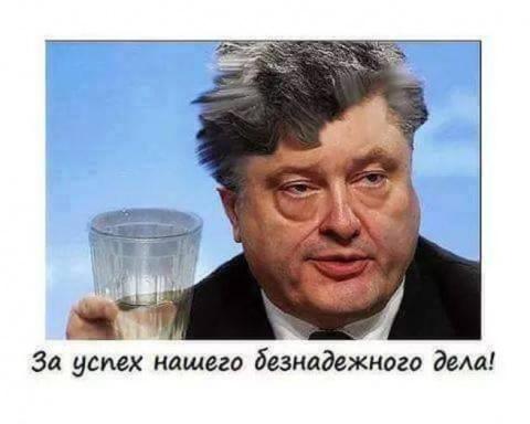 Берегите Петю Порошенко, на …
