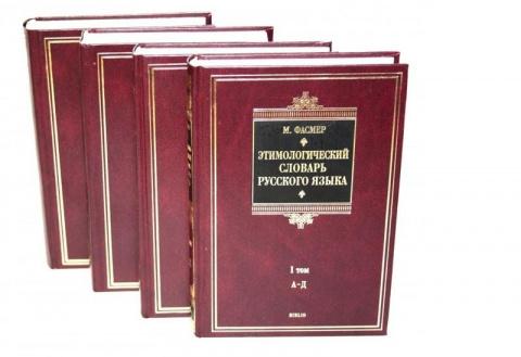 Как немец Фасмер создал этимологический словарь русского языка