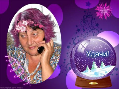 Людмила Горлина