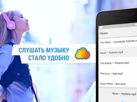 """Mail.Ru выпустила """"облачный""""…"""