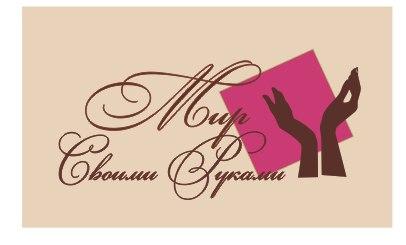 """Логотип интернет магазина """"Мир своими руками"""""""