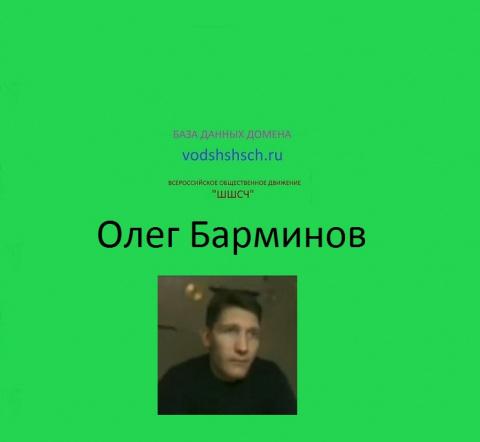 Олег Барминов