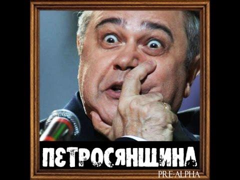 Петросянщина