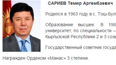 Премьер-министр Киргизии под…