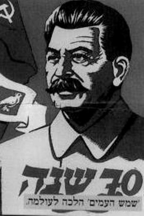 Жорес Медведев. Сталин и создание государства Израиль