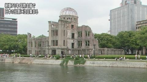 Пагуошская конференция пройдет в Нагасаки