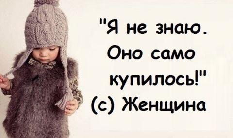 Нам ли быть в печали — эти шутки поймут все женщины, поскольку в них правда, только правда и ничего кроме правды!