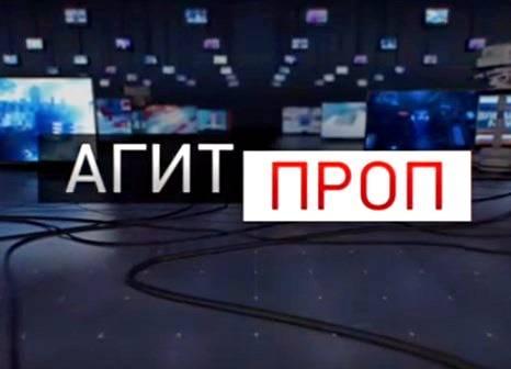 Агитпроп - 14.10.2017
