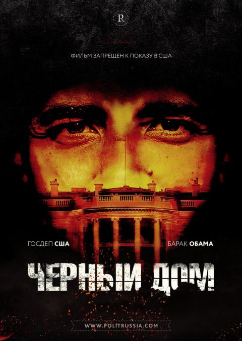 «Черный дом»: фильм о корруп…