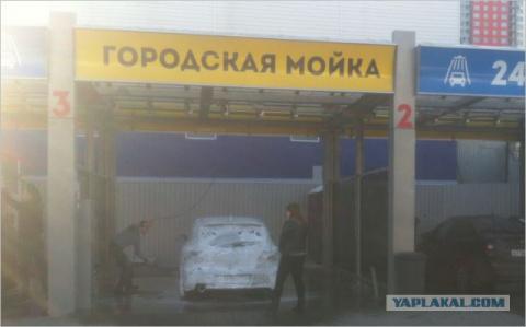 Как мыть авто за 100 рублей