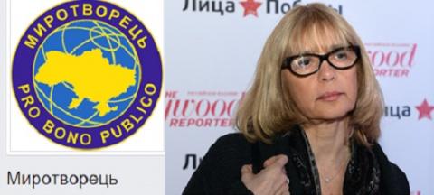 Украинский сайт «Миротворец»…