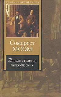 Уильям Сомерсет Моэм. Бремя …