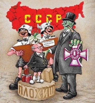Я родился в Союзе Советских …