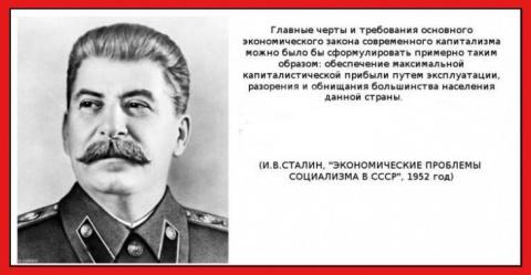 Сталин, коньюктура и будущее