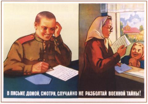 Тайны СССР. Некоторые тайны...