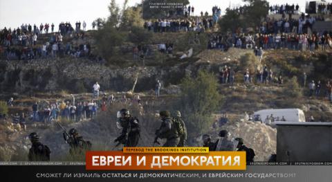 Eвреи и демократия (перевод …