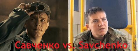 Савченко vs. Savchenko