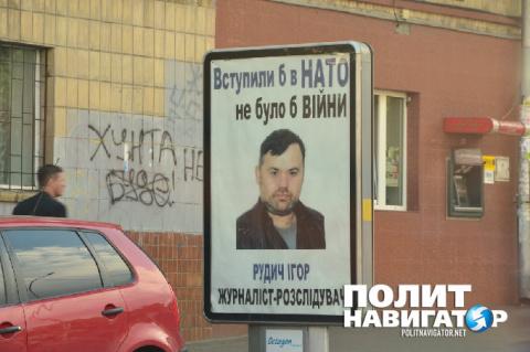 В Киеве войной агитируют за НАТО