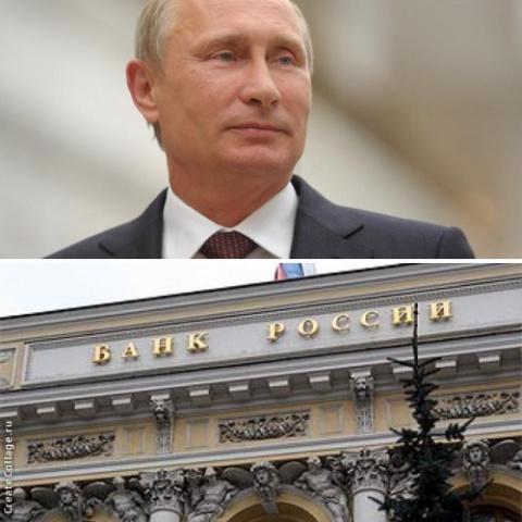 Путин запретил Центробанку Р…