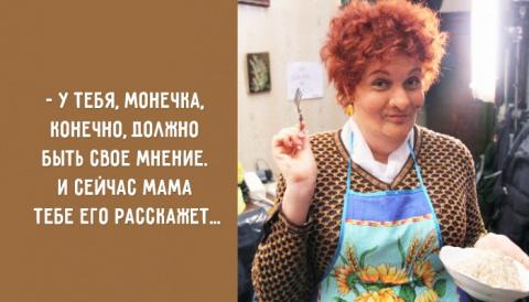 Хиханьки. Еврейские мамы