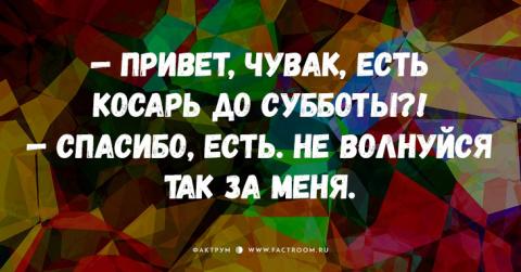 Свежие анекдоты от Михалыча,…