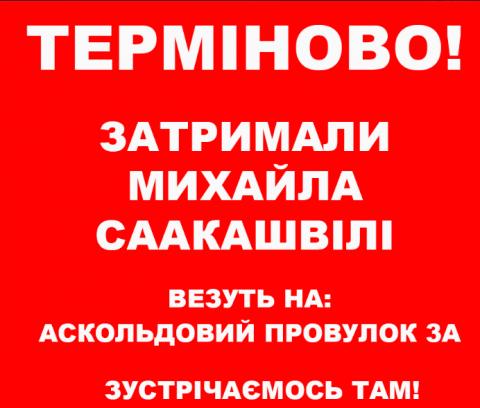 Сторонников Саакашвили призы…